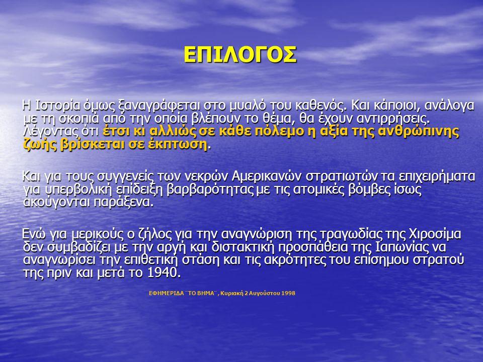 ΕΦΗΜΕΡΙΔΑ ¨ΤΟ ΒΗΜΑ¨ , Κυριακή 2 Αυγούστου 1998
