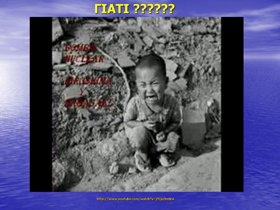 ΓΙΑΤΙ http://www.youtube.com/watch v=jYIjizhn8zA