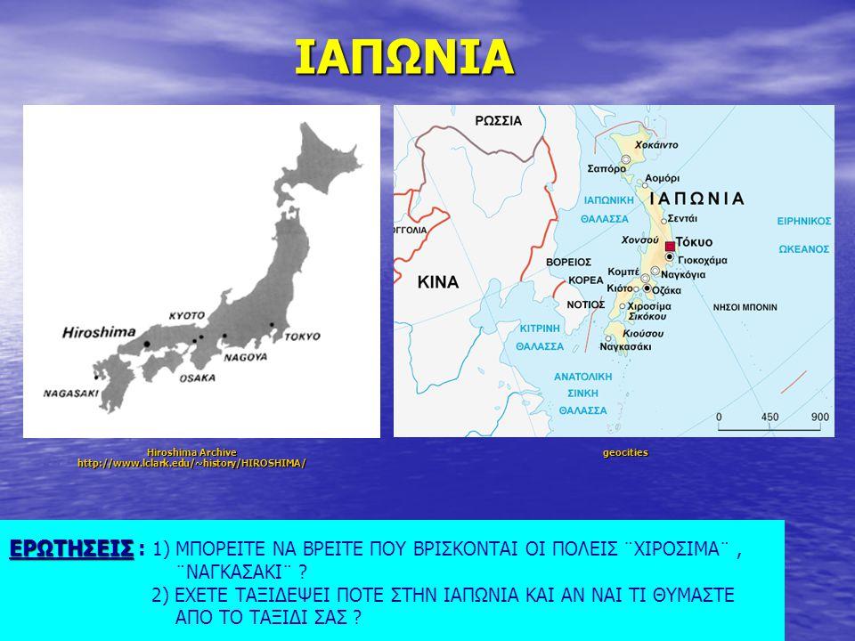 ΙΑΠΩΝΙΑ Hiroshima Archive. http://www.lclark.edu/~history/HIROSHIMA/ geocities.