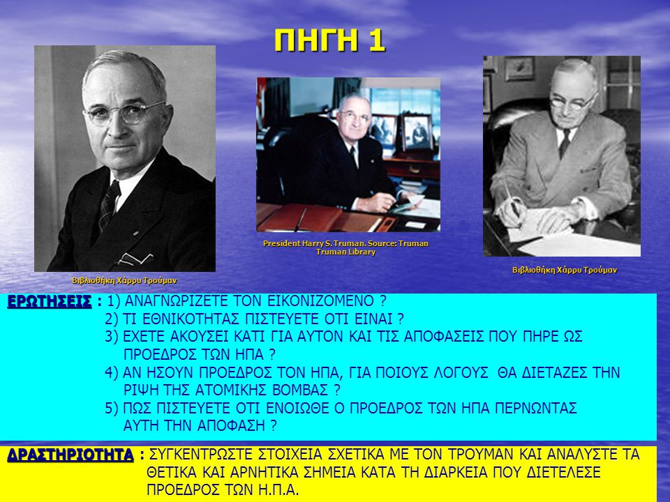 President Harry S. Truman. Source: Truman