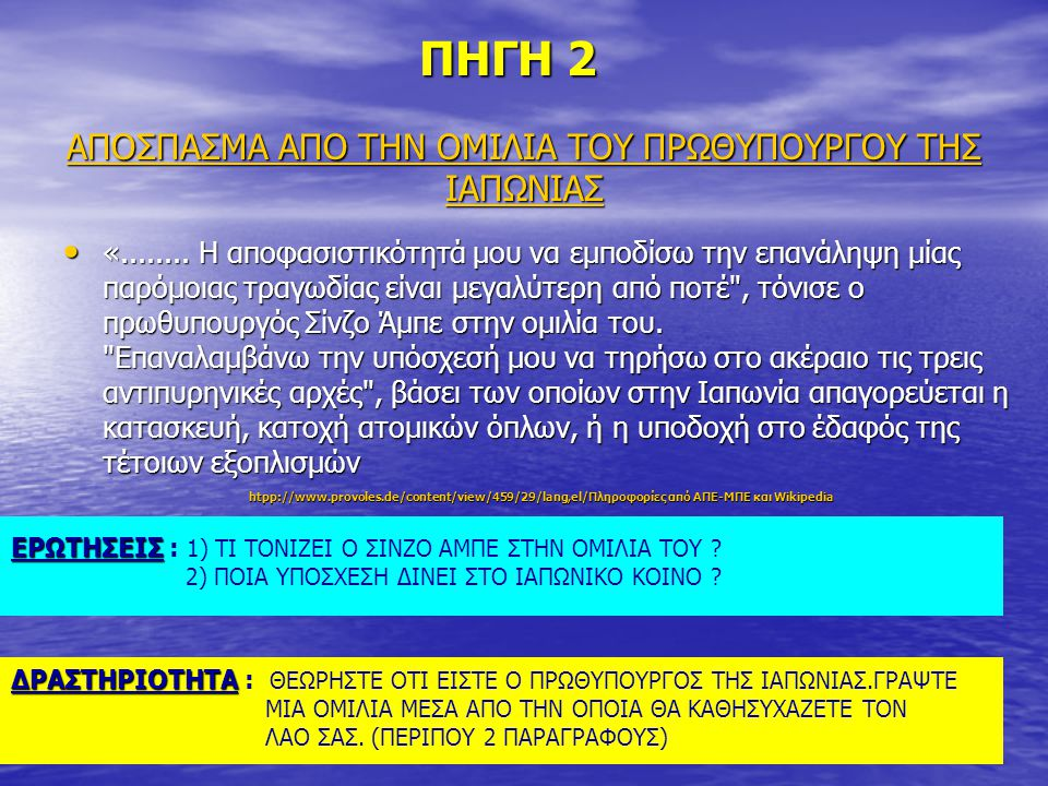 ΑΠΟΣΠΑΣΜΑ ΑΠΟ ΤΗΝ ΟΜΙΛΙΑ ΤΟΥ ΠΡΩΘΥΠΟΥΡΓΟΥ ΤΗΣ ΙΑΠΩΝΙΑΣ