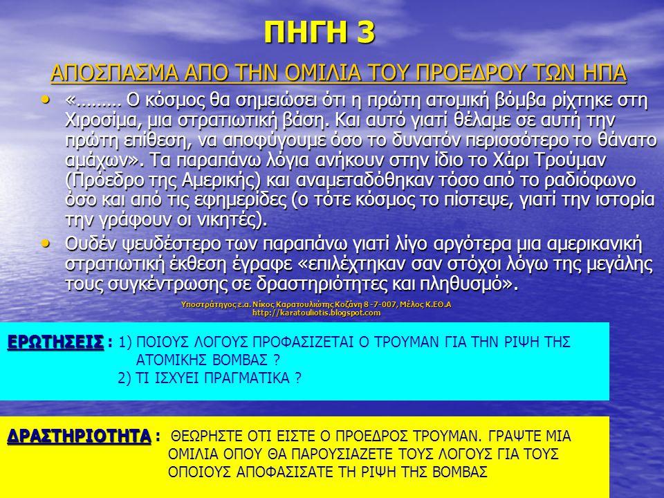 Υποστράτηγος ε.α. Νίκος Καρατουλιώτης Κοζάνη 8 -7-007, Μέλος Κ.ΕΘ.Α