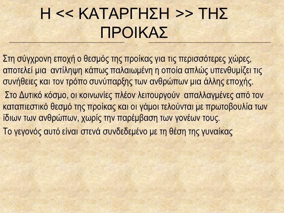Η << ΚΑΤΑΡΓΗΣΗ >> ΤΗΣ ΠΡΟΙΚΑΣ