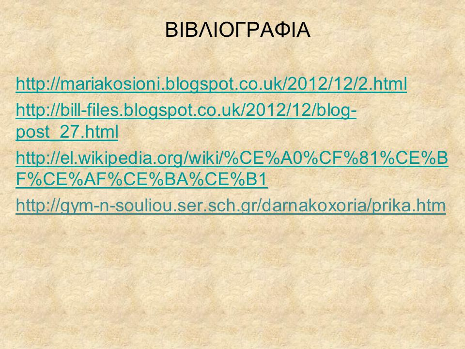ΒΙΒΛΙΟΓΡΑΦΙΑ http://mariakosioni.blogspot.co.uk/2012/12/2.html