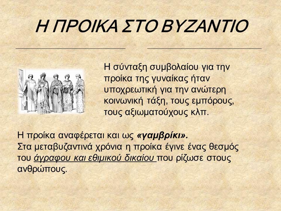 Η ΠΡΟΙΚΑ ΣΤΟ ΒΥΖΑΝΤΙΟ