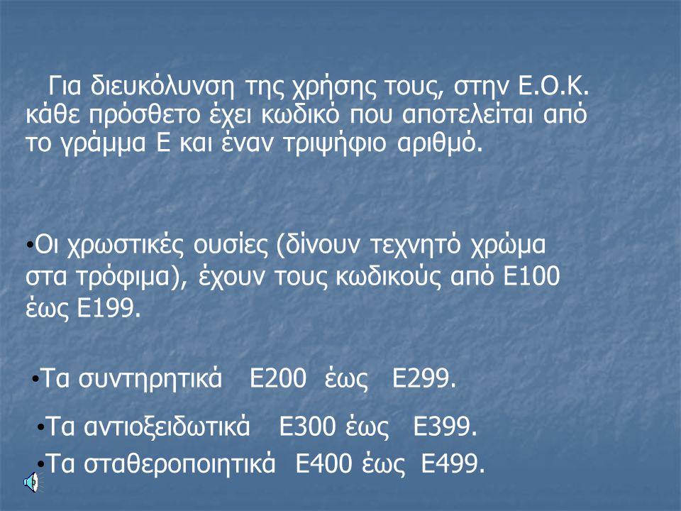 Τα αντιοξειδωτικά Ε300 έως Ε399. Τα σταθεροποιητικά Ε400 έως Ε499.