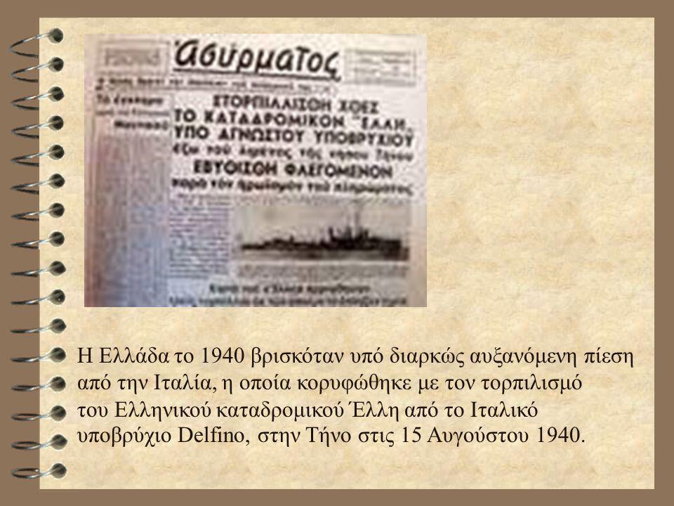 H Ελλάδα το 1940 βρισκόταν υπό διαρκώς αυξανόμενη πίεση