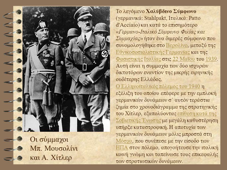 Οι σύμμαχοι Μπ. Μουσολίνι και Α. Χίτλερ