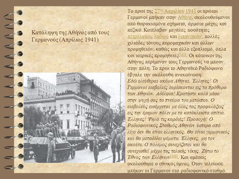 Κατάληψη της Αθήνας από τους Γερμανούς (Απρίλιος 1941)