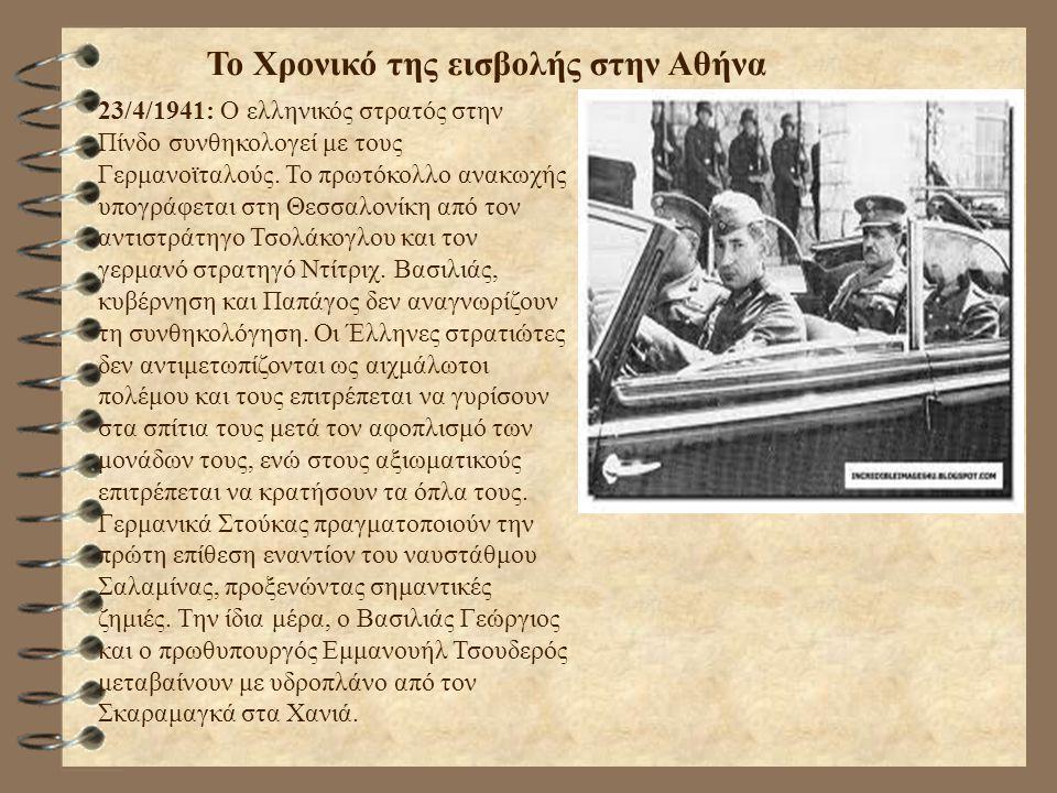 Το Χρονικό της εισβολής στην Αθήνα