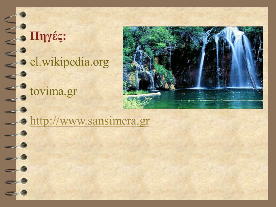 4/8/2017 Πηγές: el.wikipedia.org tovima.gr http://www.sansimera.gr