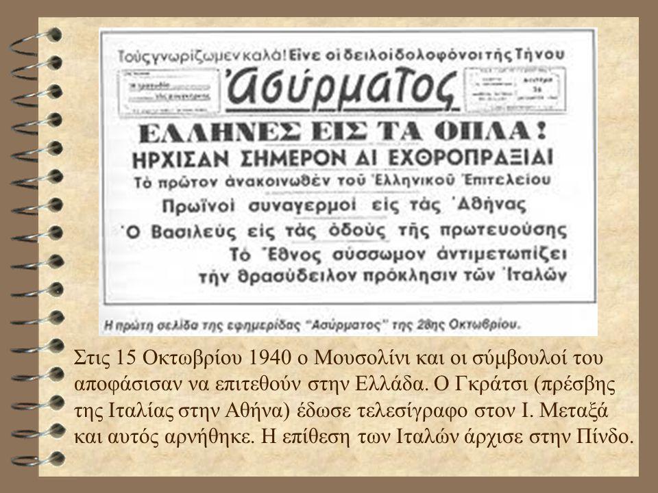 Στις 15 Οκτωβρίου 1940 ο Μουσολίνι και οι σύμβουλοί του