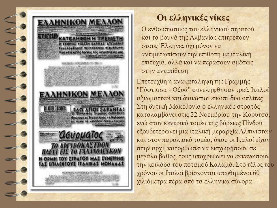 Οι ελληνικές νίκες