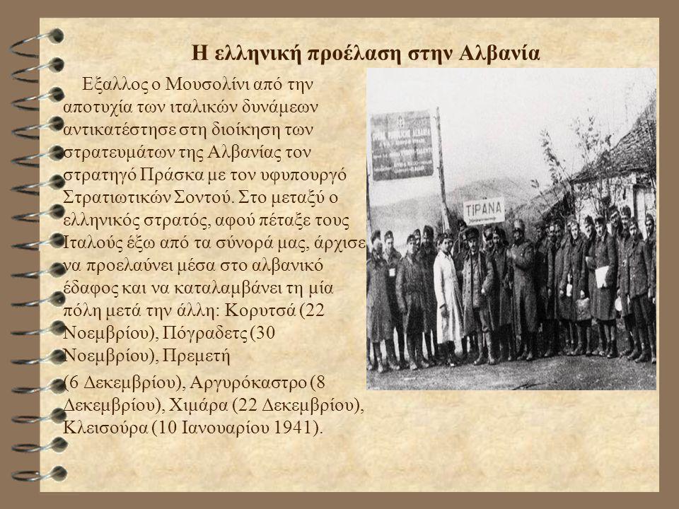 Η ελληνική προέλαση στην Αλβανία