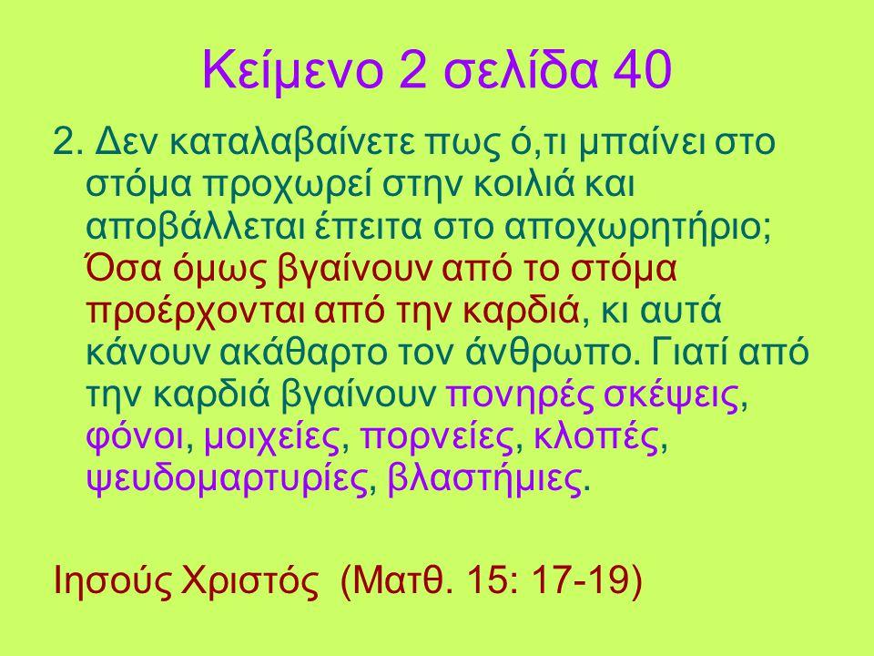 Κείμενο 2 σελίδα 40
