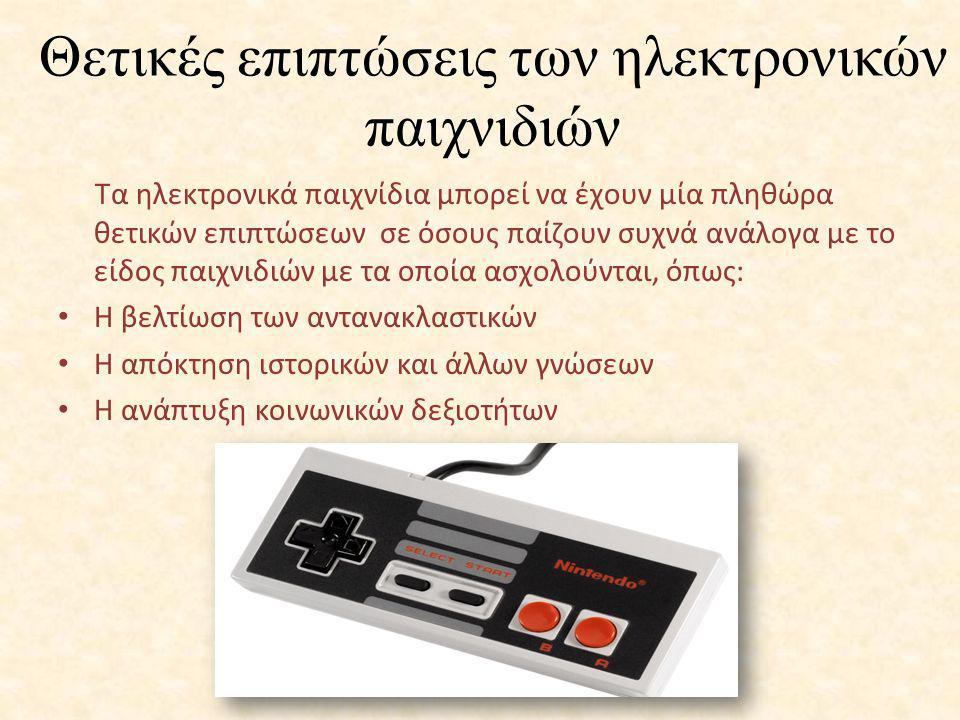 Θετικές επιπτώσεις των ηλεκτρονικών παιχνιδιών