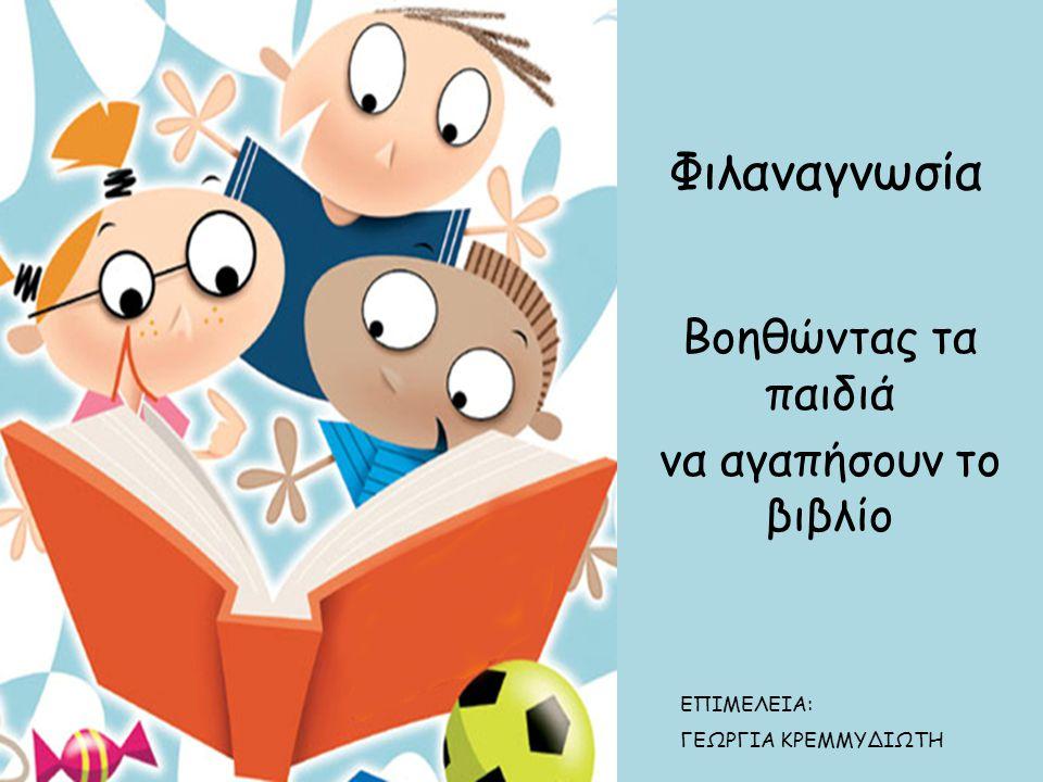Βοηθώντας τα παιδιά να αγαπήσουν το βιβλίο