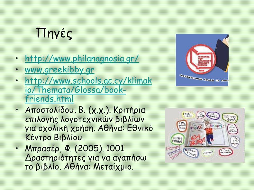 Πηγές http://www.philanagnosia.gr/ www.greekibby.gr