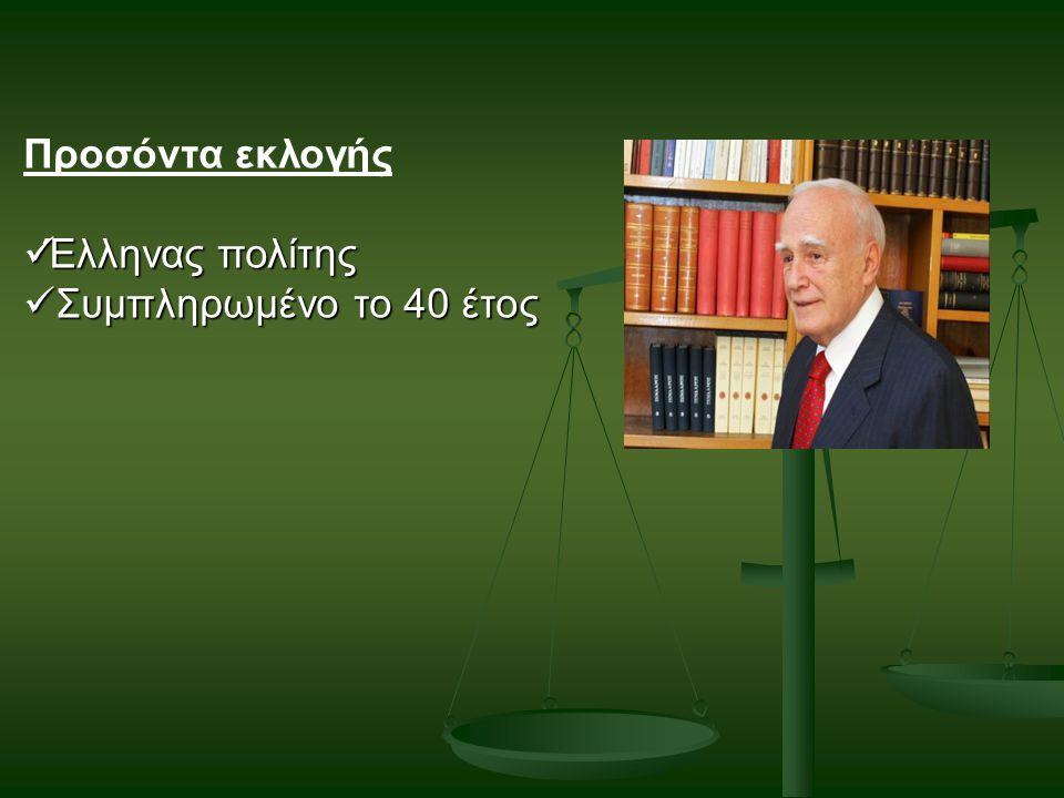 Προσόντα εκλογής Έλληνας πολίτης Συμπληρωμένο το 40 έτος