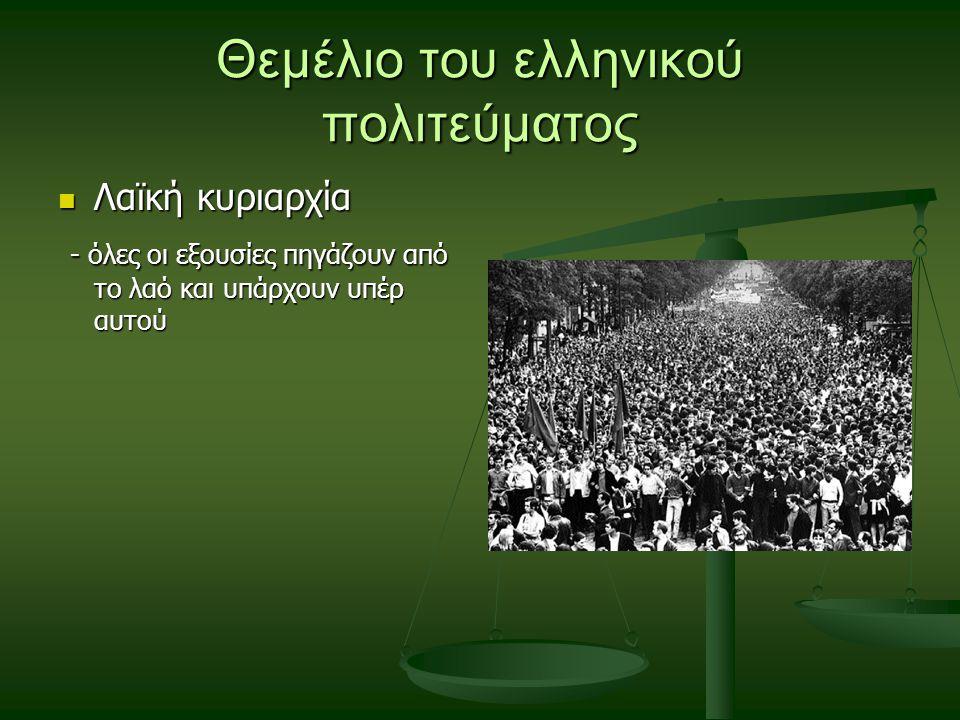 Θεμέλιο του ελληνικού πολιτεύματος