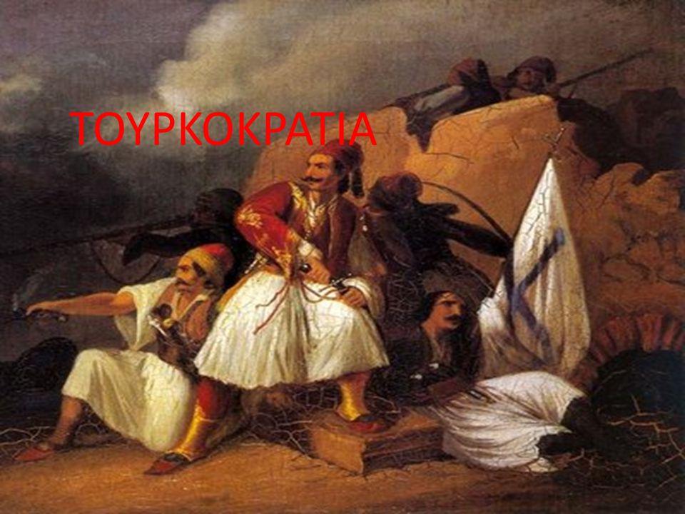 ΤΟΥΡΚΟΚΡΑΤΙΑ