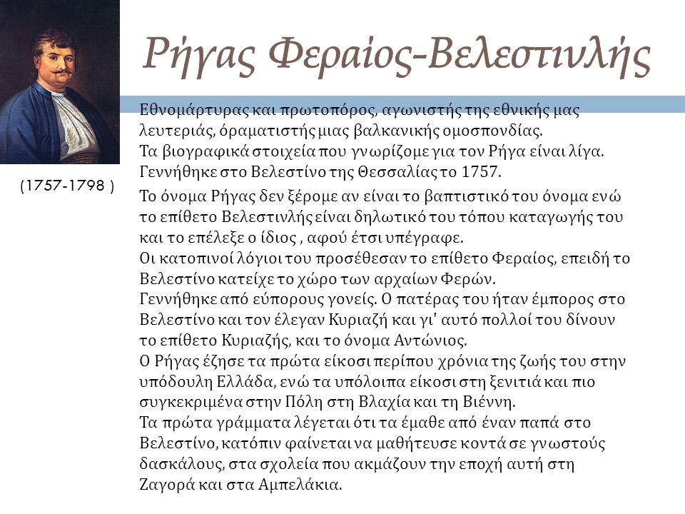 Ρήγας Φεραίος-Βελεστινλής