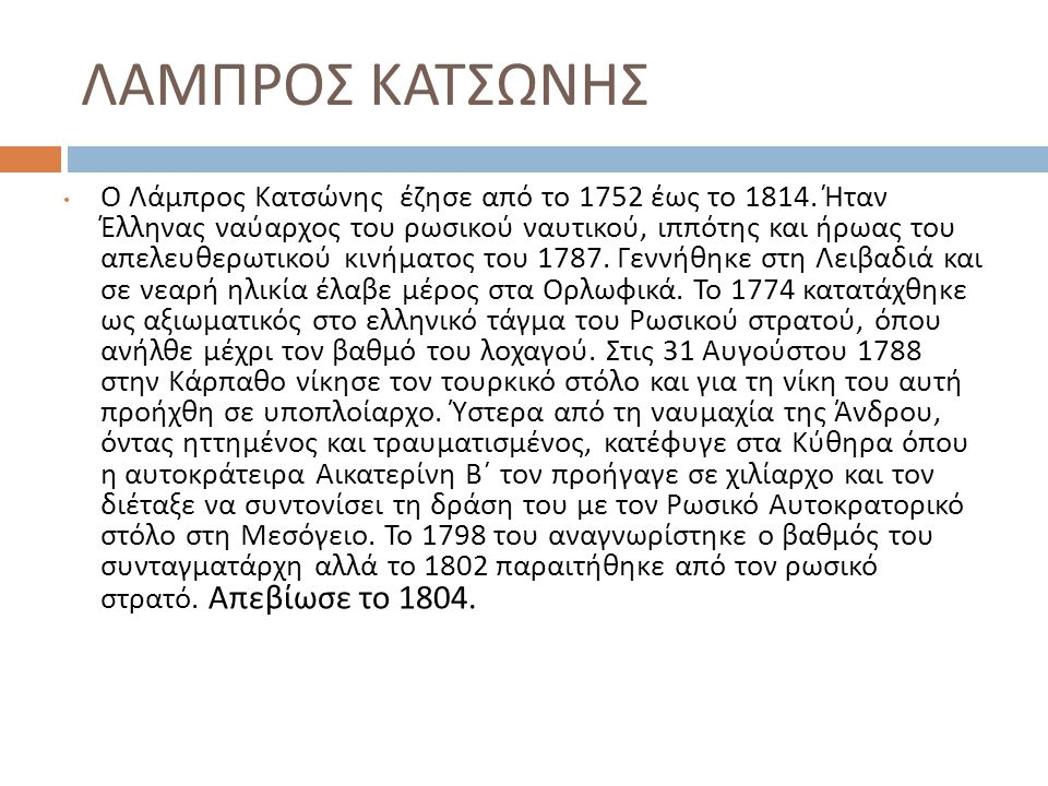 ΛΑΜΠΡΟΣ ΚΑΤΣΩΝΗΣ