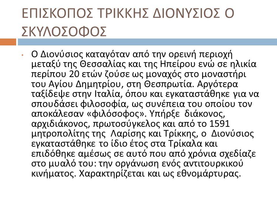 ΕΠΙΣΚΟΠΟΣ ΤΡΙΚΚΗΣ ΔΙΟΝΥΣΙΟΣ Ο ΣΚΥΛΟΣΟΦΟΣ