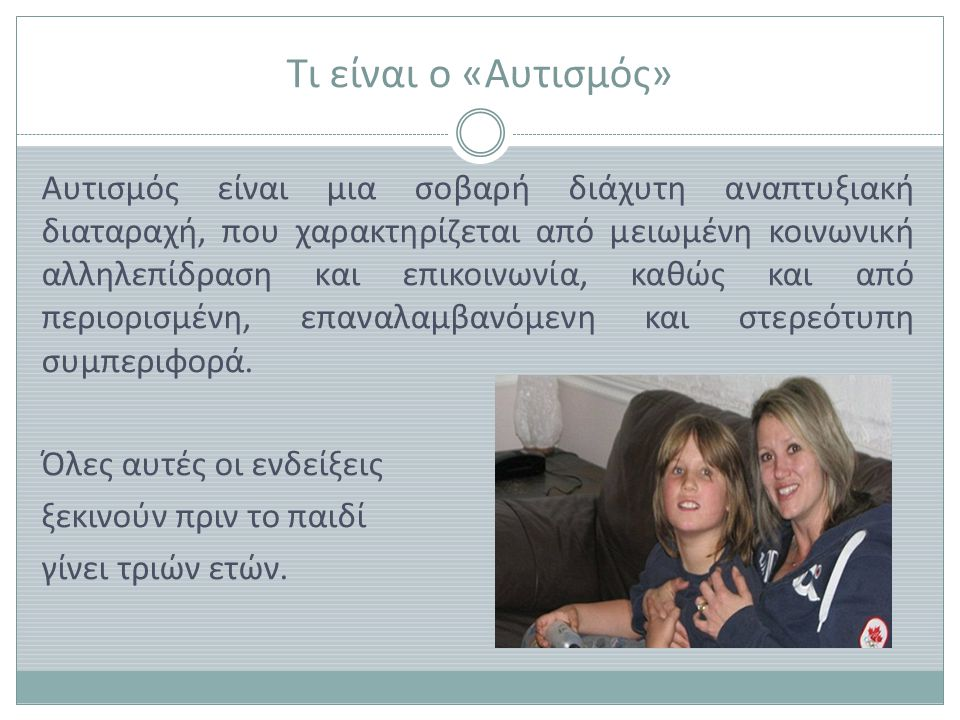 Τι είναι ο «Αυτισμός»