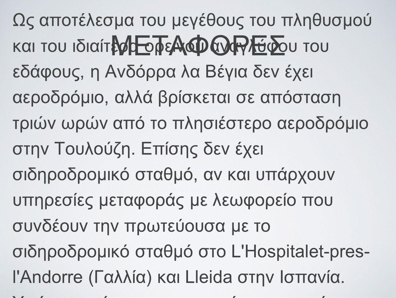 ΜΕΤΑΦΟΡΕΣ