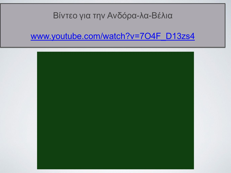 Βίντεο για την Ανδόρα-λα-Βέλια