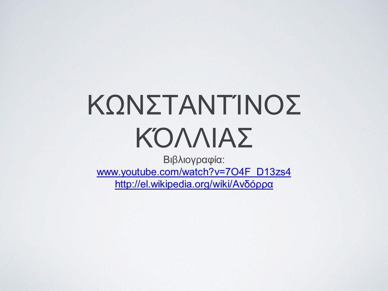 ΚΩΝΣΤΑΝΤΊΝΟΣ ΚΌΛΛΙΑΣ Βιβλιογραφία: www.youtube.com/watch v=7O4F_D13zs4