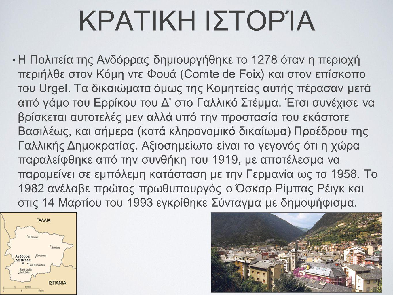 ΚΡΑΤΙΚΗ ΙΣΤΟΡΊΑ