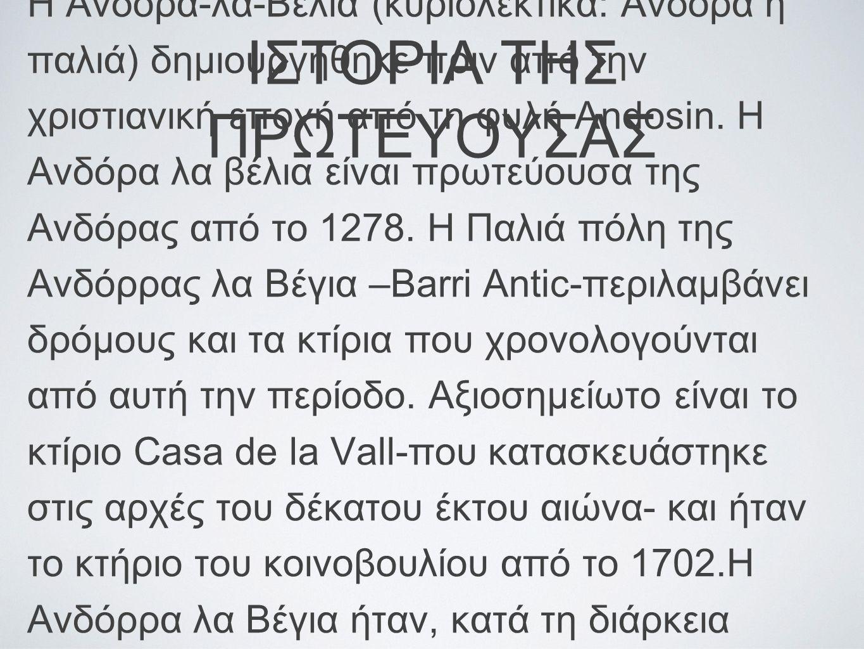 ΙΣΤΟΡΙΑ ΤΗΣ ΠΡΩΤΕΥΟΥΣΑΣ