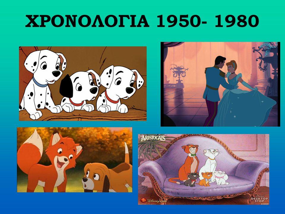 ΧΡΟΝΟΛΟΓΙΑ 1950- 1980