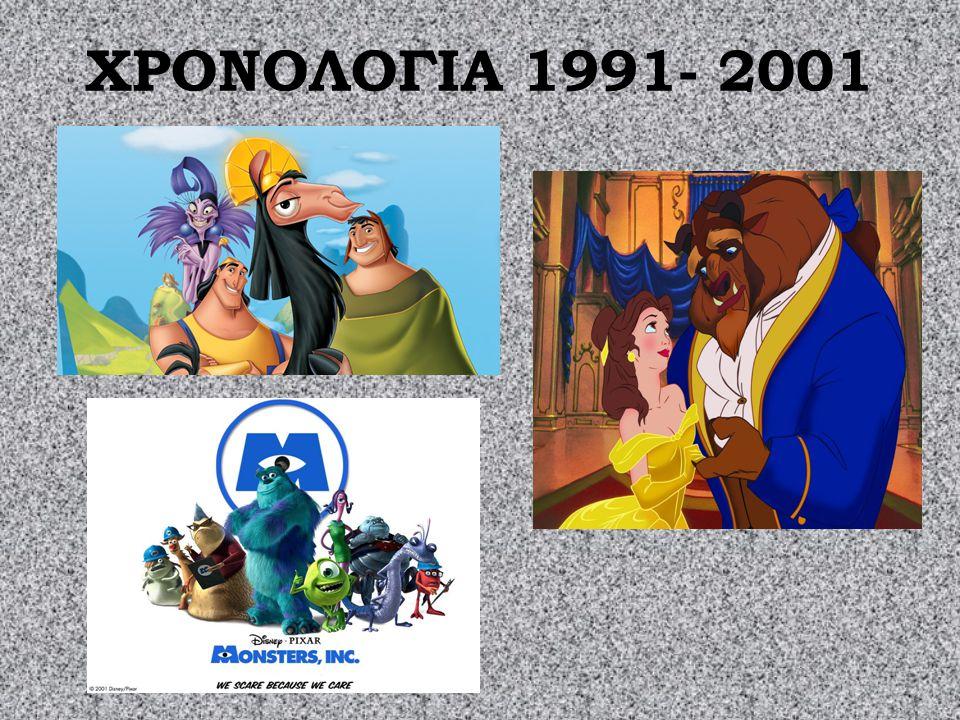 ΧΡΟΝΟΛΟΓΙΑ 1991- 2001