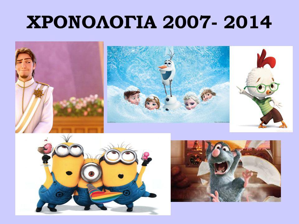 ΧΡΟΝΟΛΟΓΙΑ 2007- 2014