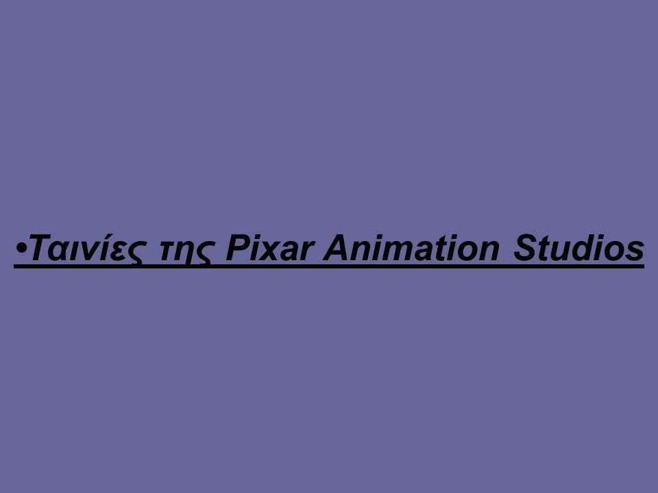 •Ταινίες της Pixar Animation Studios