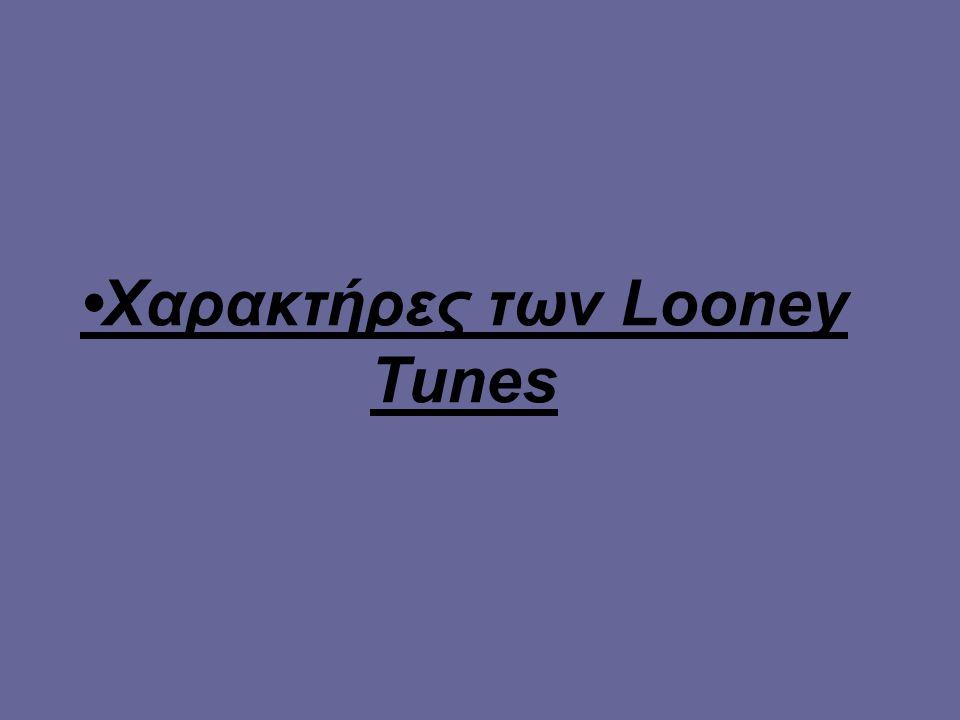 •Χαρακτήρες των Looney Tunes