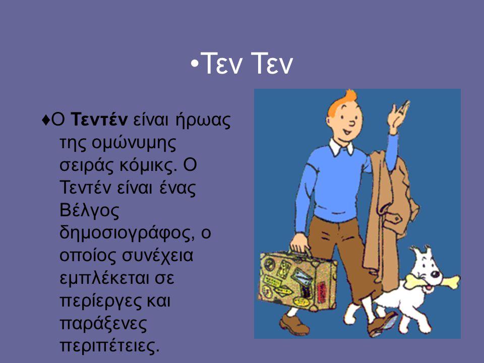 •Τεν Τεν