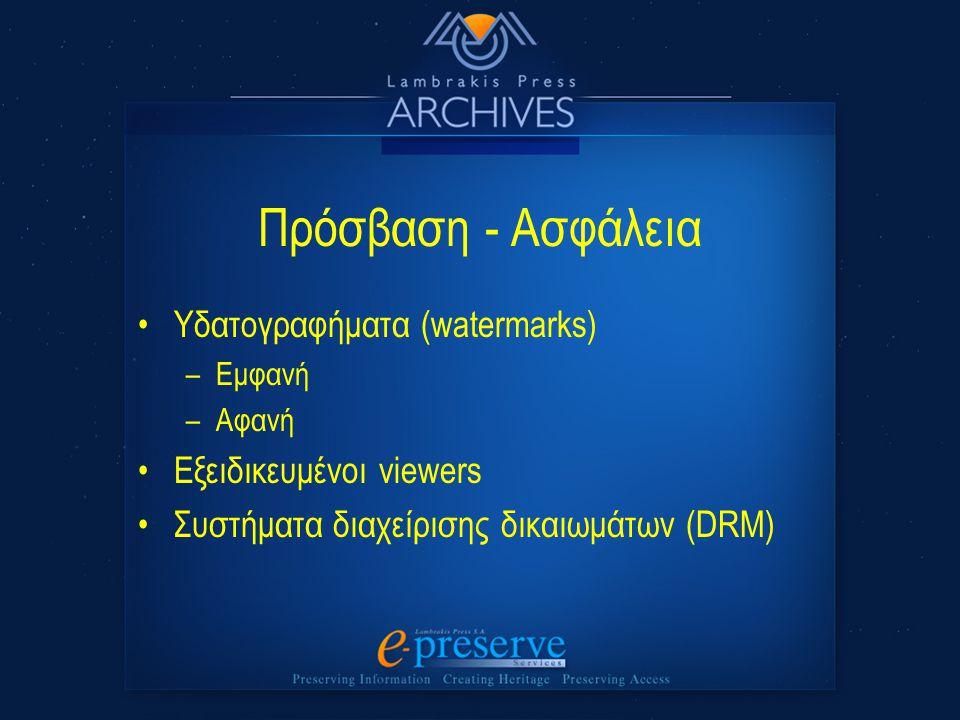 Πρόσβαση - Ασφάλεια Υδατογραφήματα (watermarks) Εξειδικευμένοι viewers