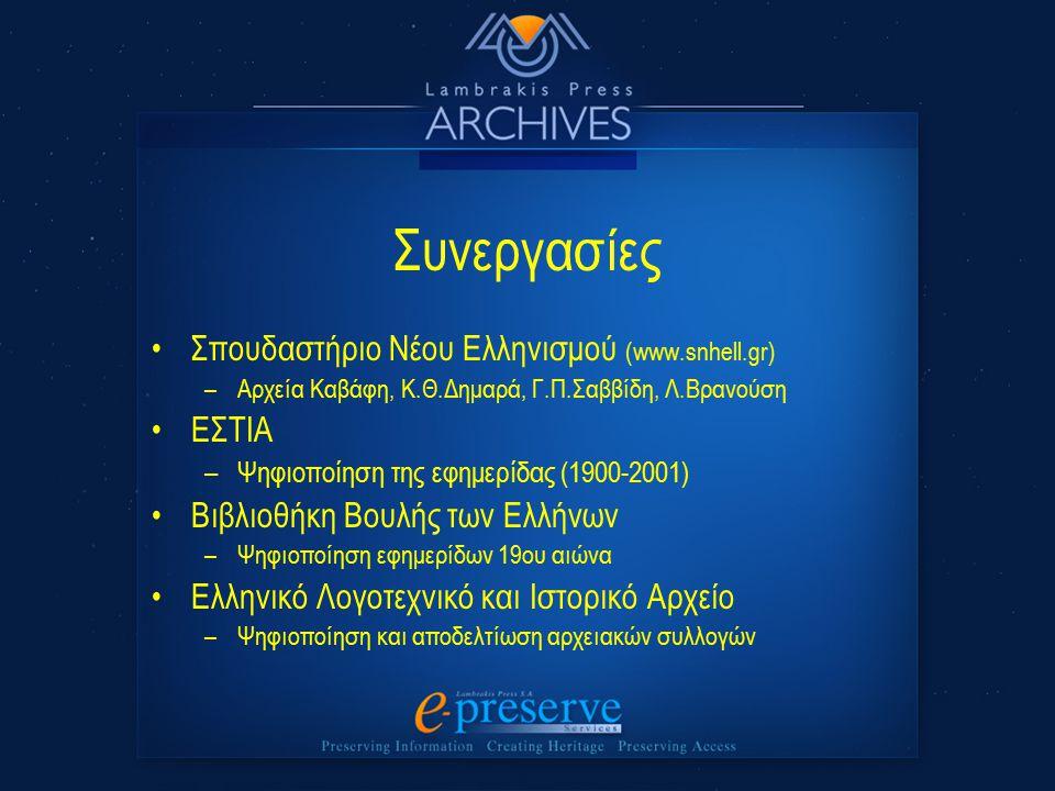 Συνεργασίες Σπουδαστήριο Νέου Ελληνισμού (www.snhell.gr) ΕΣΤΙΑ