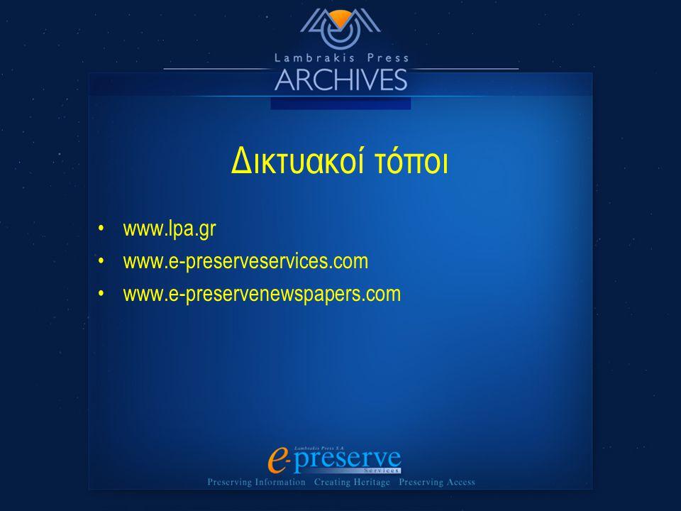 Δικτυακοί τόποι www.lpa.gr www.e-preserveservices.com