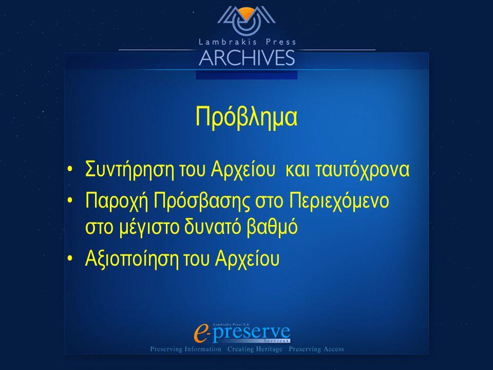 Πρόβλημα Συντήρηση του Αρχείου και ταυτόχρονα