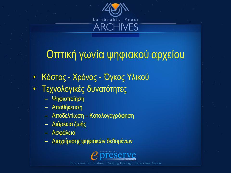 Οπτική γωνία ψηφιακού αρχείου