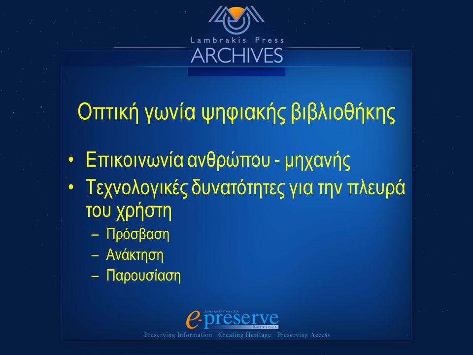 Οπτική γωνία ψηφιακής βιβλιοθήκης