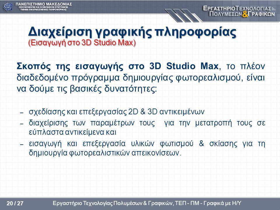 Διαχείριση γραφικής πληροφορίας (Εισαγωγή στο 3D Studio Max)