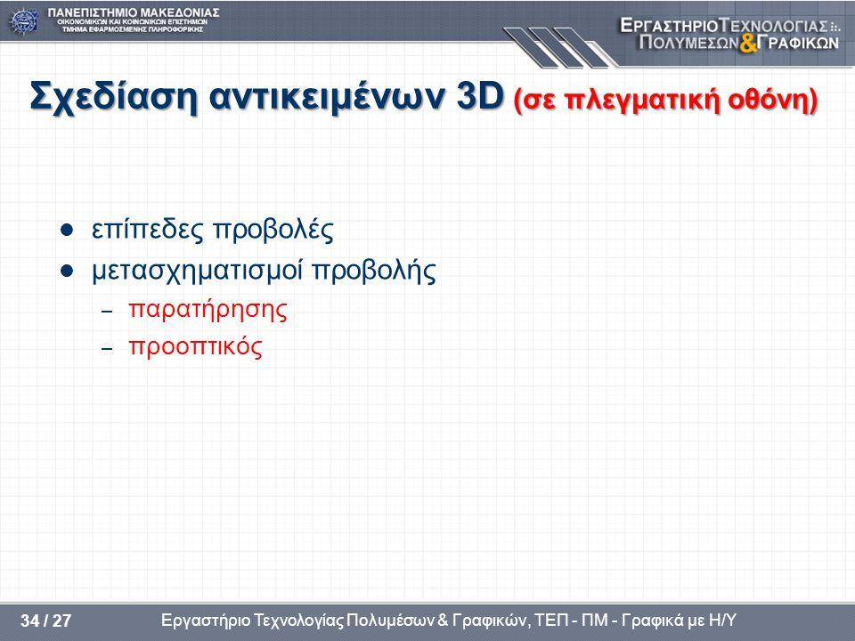 Σχεδίαση αντικειμένων 3D (σε πλεγματική οθόνη)