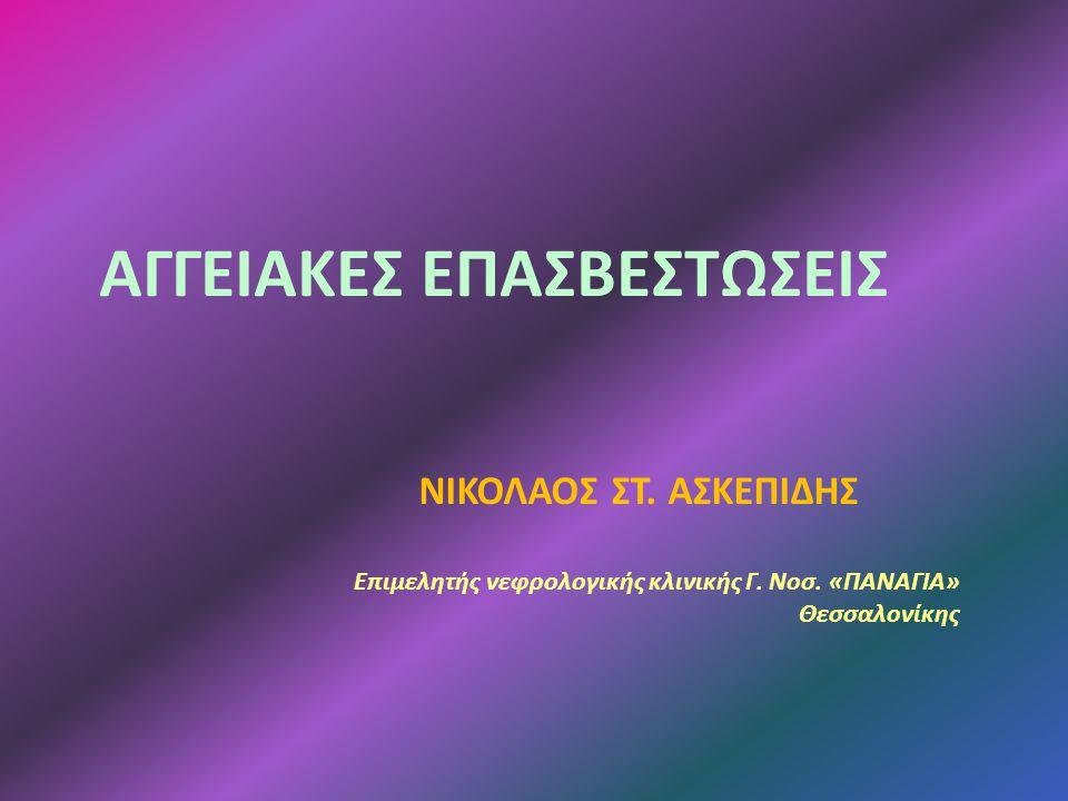 ΑΓΓΕΙΑΚΕΣ ΕΠΑΣΒΕΣΤΩΣΕΙΣ