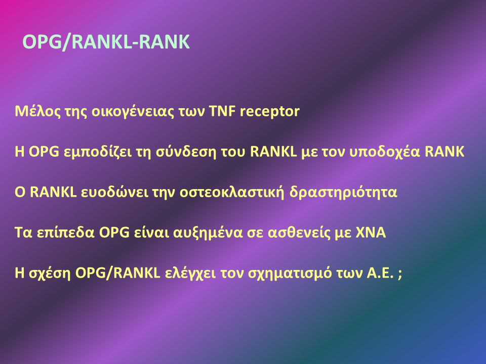OPG/RANKL-RANK Μέλος της οικογένειας των TNF receptor